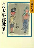 『小説 太平洋戦争(1)』の電子書籍