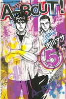 A-BOUT!(5)
