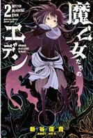 魔乙女たちのエデン(2)