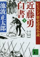 『レジェンド歴史時代小説 近藤勇白書(下)』の電子書籍