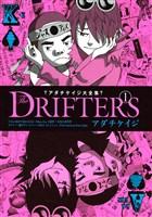 アダチケイジ大全集 The DRIFTERS(1)