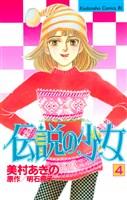 伝説の少女(4)