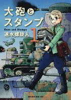 大砲とスタンプ(1)