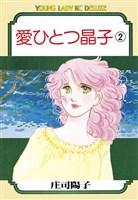 愛ひとつ晶子(2)