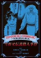 『金田一少年の事件簿と犯人たちの事件簿 一つにまとめちゃいました。雪夜叉伝説殺人事件』の電子書籍