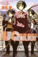 UQ HOLDER!(3)