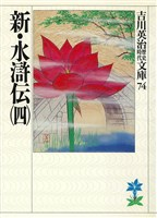新・水滸伝(四)
