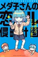『メダ子さんの恋スル侵略計画』の電子書籍