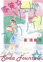 『感覚・ソーダファウンテン(1)』の電子書籍