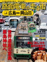 路面電車の走る街(4) 広島電鉄・岡山電気軌道