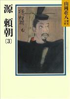『源頼朝(3) 鎌倉開府の巻』の電子書籍