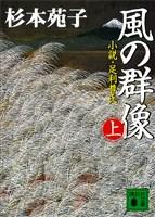 『風の群像(上) 小説・足利尊氏』の電子書籍