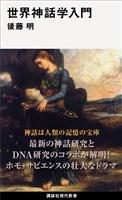 『世界神話学入門』の電子書籍