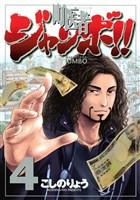 町医者ジャンボ!!(4)