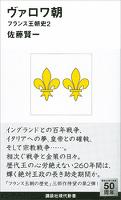 『ヴァロワ朝 フランス王朝史2』の電子書籍