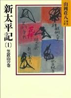 『新太平記(1) 笠置山の巻』の電子書籍