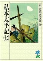 私本太平記(七)