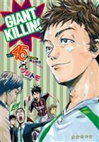GIANT KILLING(45)