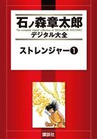 『ストレンジャー(1)』の電子書籍
