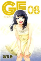GE~グッドエンディング~(8)