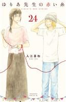 ゆりあ先生の赤い糸 分冊版(24)