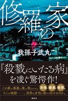 『修羅の家』の電子書籍