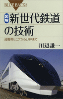 図解・新世代鉄道の技術 : 超電導リニアからLRVまで