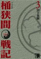 センゴク外伝 桶狭間戦記(3)