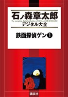 『鉄面探偵ゲン(1)』の電子書籍