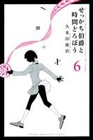 せっかち伯爵と時間どろぼう(6)
