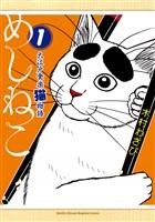 『めしねこ 大江戸食楽猫物語(1)』の電子書籍