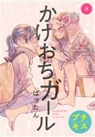 かけおちガール プチキス(8)
