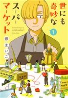 『世にも奇妙なスーパーマーケット(1)』の電子書籍