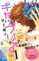 『ギャップリ♂ プチデザ(1)』の電子書籍