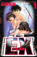 『EX~少年漂流~(1)』の電子書籍