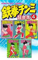 鉄拳チンミ 超合本版(4)