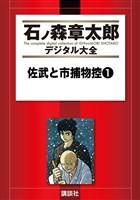 『佐武と市捕物控(1)』の電子書籍