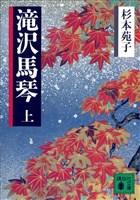 『滝沢馬琴(上)』の電子書籍