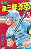 名門!第三野球部(14)