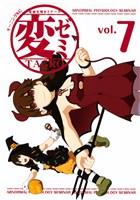 変ゼミ(7)