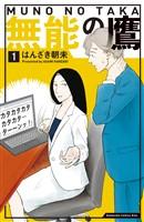 【期間限定 試し読み増量版】無能の鷹(1)