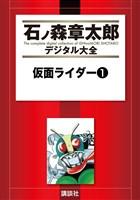 『仮面ライダー(1)』の電子書籍
