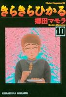 きらきらひかる(10)