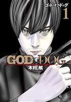 『GOD OF DOG(1)』の電子書籍