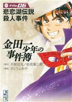 金田一少年の事件簿 File(6)