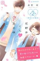 花野井くんと恋の病 プチデザ(2)