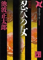 『新装版 忍びの女(下)』の電子書籍