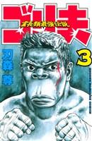 霊長類最強伝説 ゴリ夫(3)
