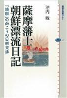 薩摩藩士朝鮮漂流日記 「鎖国」の向こうの日朝交渉