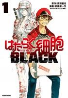 はたらく細胞BLACK(1)